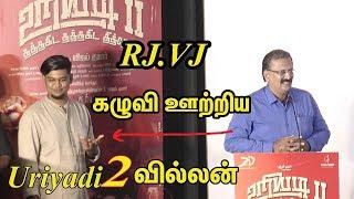 RJ,VJ-ஐ கழுவி ஊற்றிய Uriyadi2 வில்லன்   Surya  Uriyadi 2 Teaser & Audio Launch