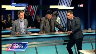 Украинская осень. Часть 2-я. Право голоса