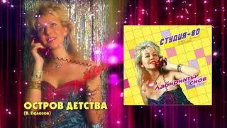 Студия-80 - Остров детства ( CD, 2017 )