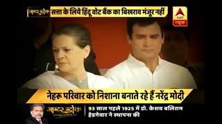 मास्टर स्ट्रोक: पहले कभी नहीं टकराये संघ और नेहरू-गांधी परिवार, तो अब क्यों?