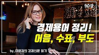 [경제신문 읽기] 90강.어음과 수표 부도!