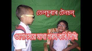 Assamesisch Lustig video//Telsura in Tenson//Assamesisch comedy-video