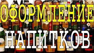 💥 НОВОЕ оформление напитков 🍷 ШТАМПЭТИКЕТКА 👍 Рекомендую посмотреть