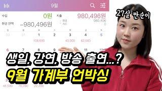 생일, 첫 강연, 방송 출연까지...! 27살 짠순이의…