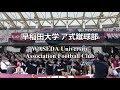 【早稲田大学】サッカーを通じて日本をリードする存在になる。早稲田大学ア式蹴球部