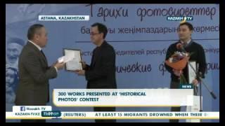 300 работ соревновались в конкурсе «Исторические фотографии» - KazakhTV