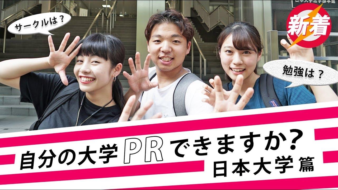 新着動画/日本大学の学生に、大学をPRしてもらいました!(自分の大学PRできますか?)
