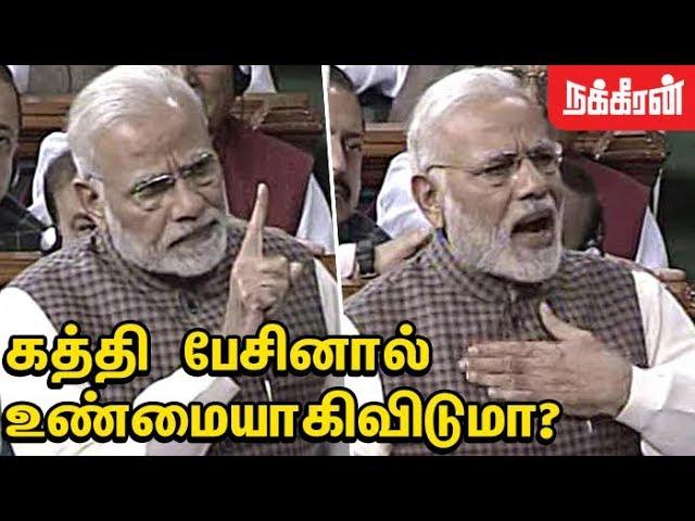 ம-ட-ச-ல-வத-ல-உண-ம-இர-க-க-றத-pm-narendra-modi-attacks-congress-in-parliament-speech-bjp