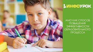 АМО как способ повышения эффективности образовательного процесса | Видеолекции | Инфоурок