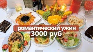 РОМАНТИЧЕСКИЙ УЖИН на 3000 РУБ