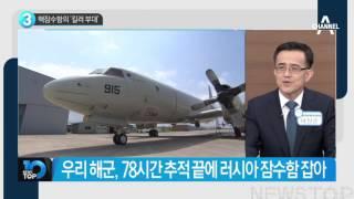 핵잠수함의 '킬러 부대'_채널A_뉴스TOP10