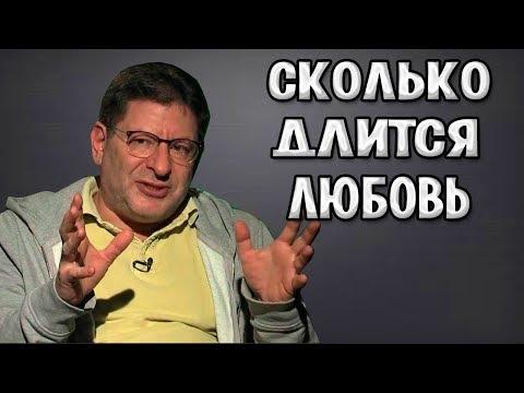 МИХАИЛ ЛАБКОВСКИЙ - СКОЛЬКО ДЛИТСЯ ЛЮБОВЬ