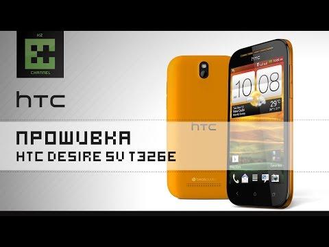Прошивка HTC Desire SV T326e (OS 4.0.4)