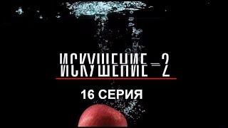Искушение 2 сезон - 16 серия | Интер - Премьера!