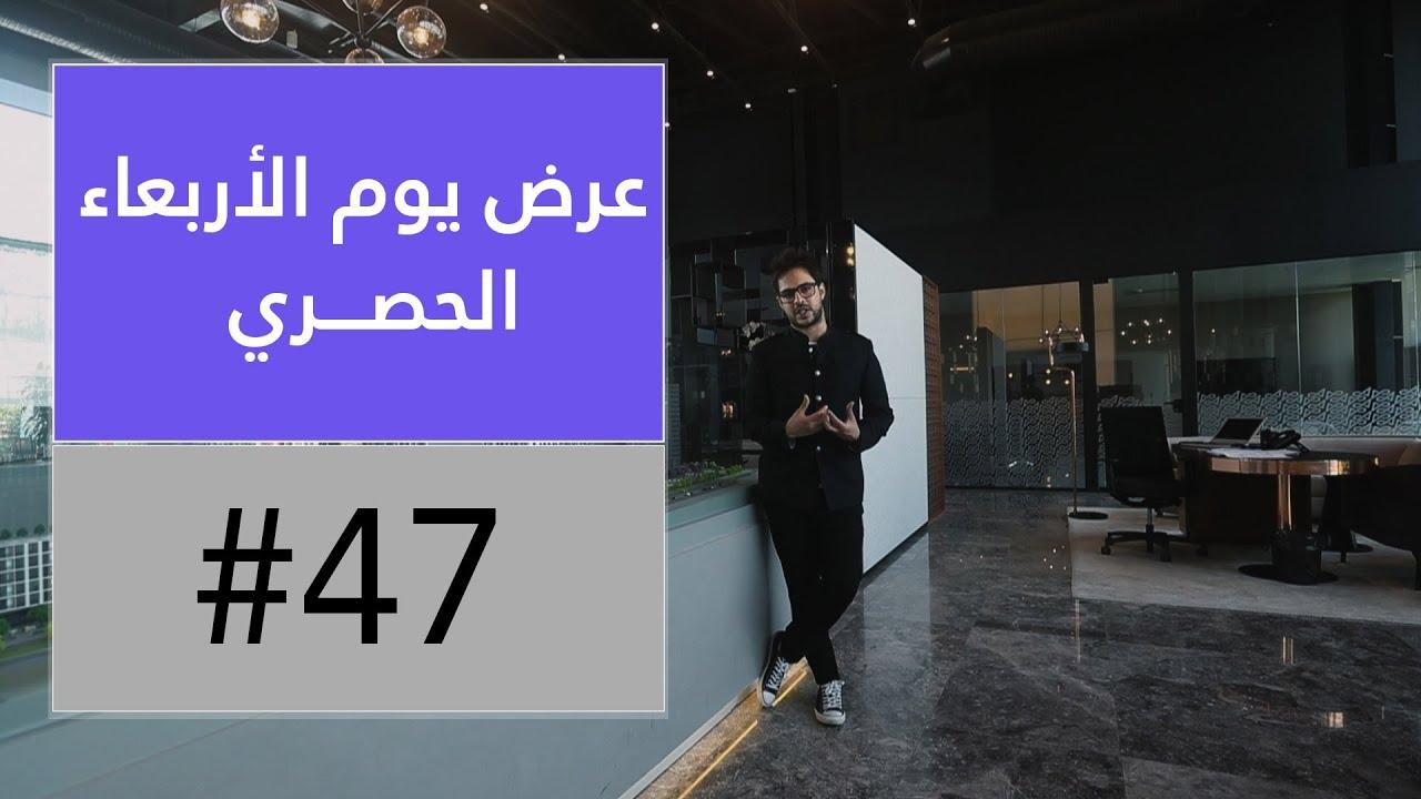 عرض يوم الاربعاء الحصري رقم #47 بتاريخ 29-5-2019
