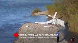 Авиакатастрофа: в Абхазии погибла шестилетняя девочка из Одессы
