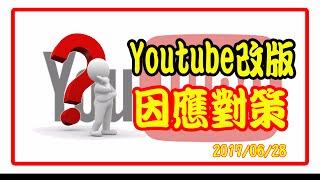 賓哥教練~Youtube0626改版內容說明~ Youtube經營技巧 基本功 – 網紅人生~Youtube Tips賓哥教練 u0026 創作者
