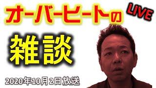 【居酒屋ライブ】オーバーヒートの種類と対策