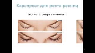Карепрост - лучшее средство для роста ресниц.(http://kareprost.com/kareprost.php Карепрост(Careprost) является лучшим средством для увеличения длины и объёма ресничек. За..., 2015-01-16T13:56:18.000Z)