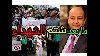 عمرو اديب عن الجزائر....
