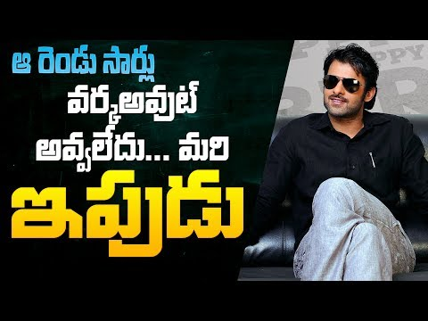 Will Prabhas be successful in the third attempt ?    Young Rebel Star Prabhas    Baahubali Prabhas