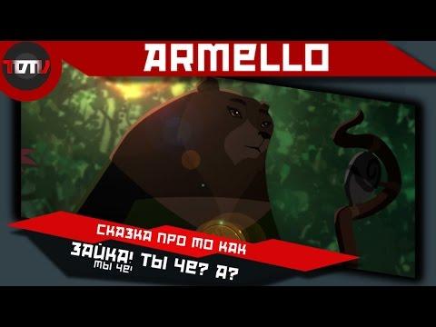 Armello - Усы! Лапы! Хвост! Вот моё право на престол! (Live)