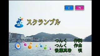 後藤真希 - スクランブル (고토 마키 - 스크램블) (KY 42270) 노래방 カラオケ