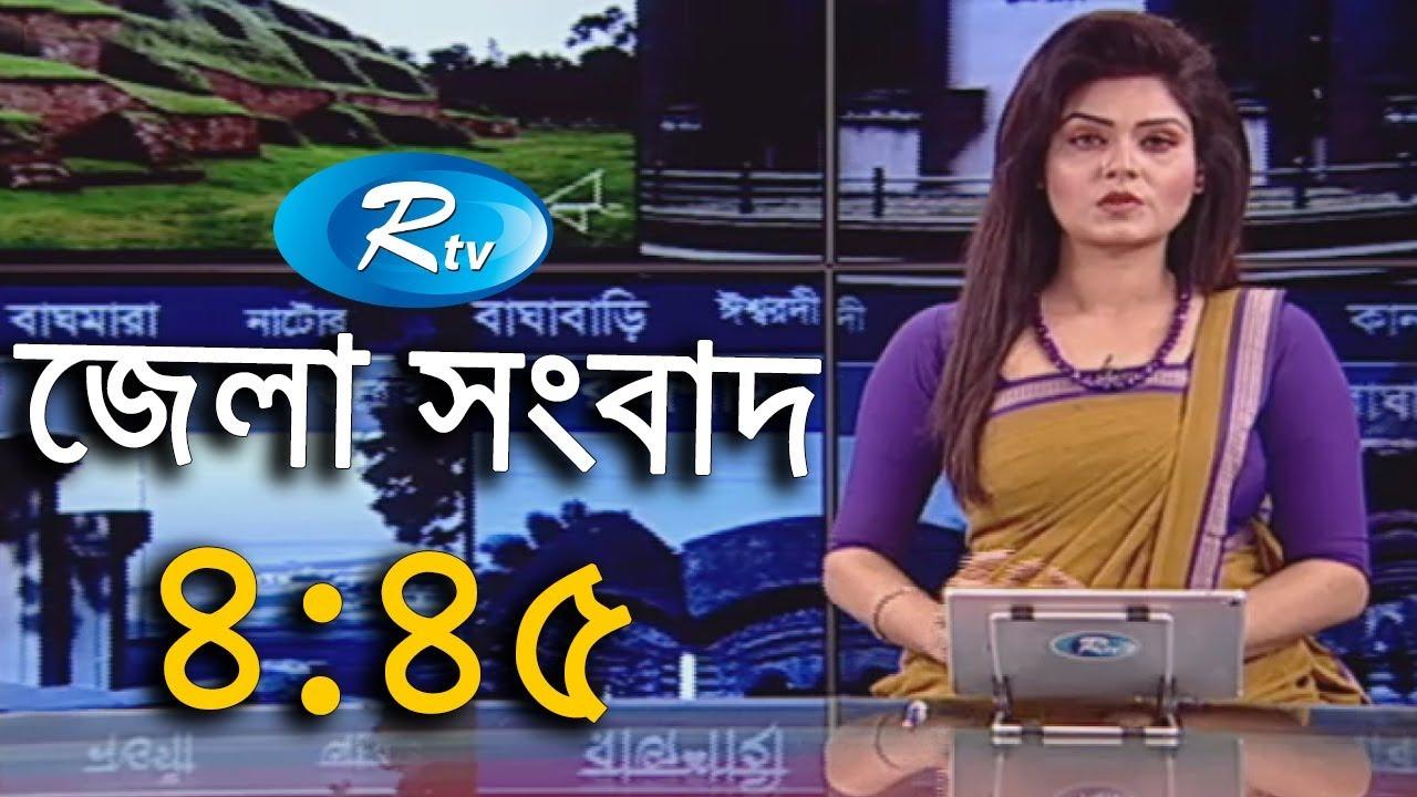 জেলা সংবাদ | 4:45 PM | Rtv News | 27-January-2018 | Rtv