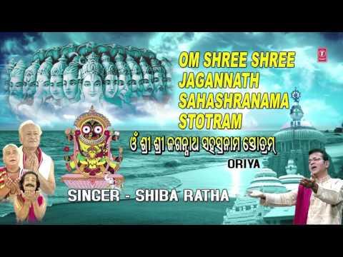 SHREE SHREE JAGANNATH SAHASHRANAMA STOTRAM