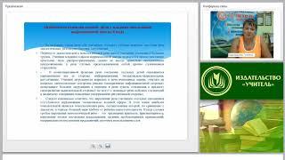 Карты-схемы на уроках в коррекционной школе: система работы, метод. пособия для реализации метода