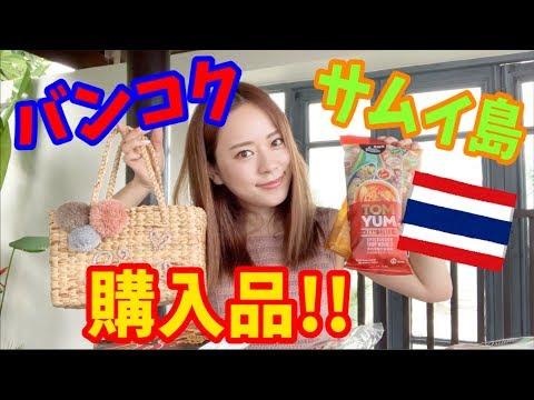バンコク&サムイ島購入品!!