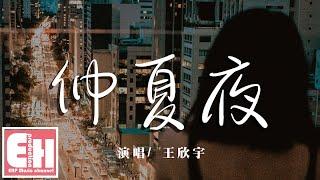 王欣宇 - 仲夏夜『是誰在倒數三二一,夢裡都有你的足跡。』【動態歌詞Lyrics】