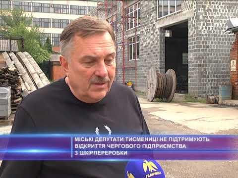 Міські депутати Тисмениці не підтримують відкриття чергового підприємства з шкірпереробки