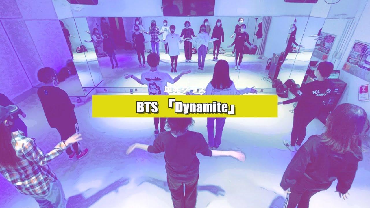 BTS「Dynamite」単発クラスを開催しました【K-POPダンススクール】