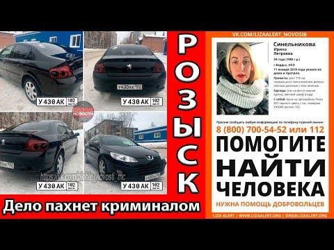 В Бердске Пропала Женщина Водитель | Ирина Синельникова