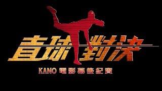 【直球對決】KANO電影幕後紀實 PART 1