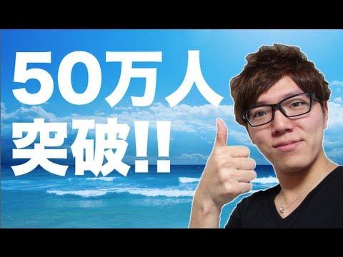 HikakinTVチャンネル登録者50万人突破!