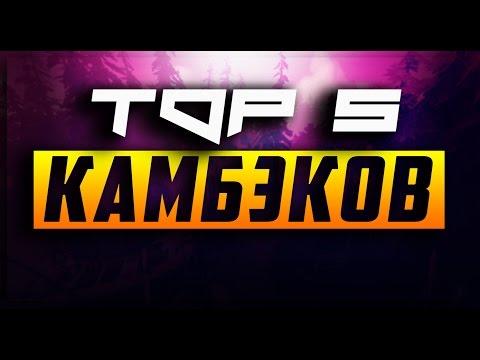 видео: ТОП-5 КАМБЭКОВ НА ПРО СЦЕНЕ ДОТА 2 | top-5 comebacks in dota 2