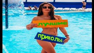#мемы #приколы #приколы2019 ЛУЧШИЕ ПРИКОЛЫ 2019 смешно до слёз. ИВАНЫЧ