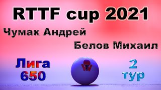 Чумак Андрей ⚡ Белов Михаил 🏓 RTTF cup 2021 - Лига 650 ? Зоненко Валерий