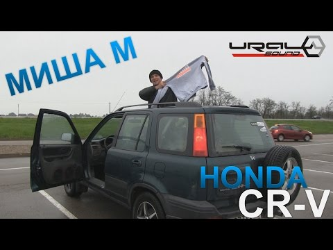 Миша М Honda CR V на компонентах Ural Sound