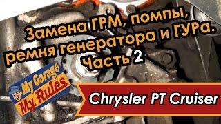 Автобудни. 13. Замена ГРМ, помпы, ремня генератора и ГУРа  на Chrysler PT Cruiser. Часть 2.