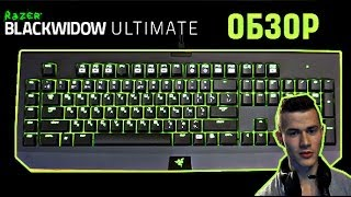 Клавиатура Razer Blackwidow Ultimate 2013 RUS | Полный ОБЗОР / Unboxing
