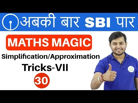 11:00 AM Maths Magic by Sahil Sir | Simplification/Approximation lअबकी बार SBI पार I Day #30