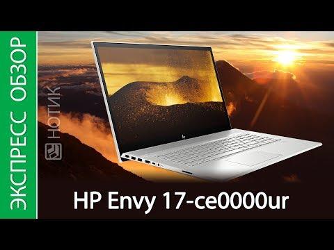 Экспресс-обзор ноутбука HP Envy 17-ce0000ur