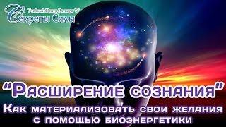 Сергей Ратнер.Расширение сознания. Как материализовать свои желания с помощью биоэнергетики