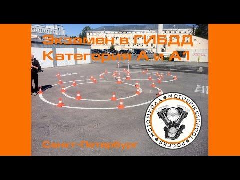 Видео Сдача экзамена на мотоцикле