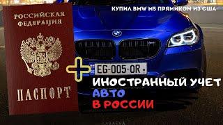 Авто из США | Купил BMW M5 и езжу по России