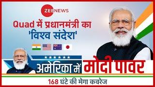 Taal Thok Ke (Special Edition) Live: Modi Power से China को Cold War का डर? | PM Modi US Visit