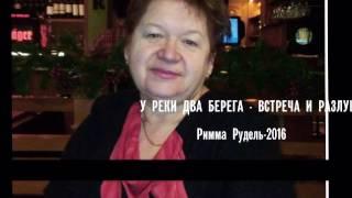 У реки два берега -  встреча и разлука  Римма Рудель - 2016